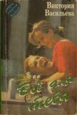 Книга Всё для тебя автора Виктория Васильева