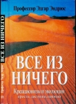 Книга Все из ничего автора Эдгар Эндрюс