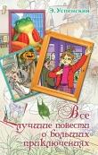 Книга Все лучшие повести о больших приключениях автора Эдуард Успенский