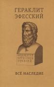 Книга Все наследие автора Гераклит Эффеский