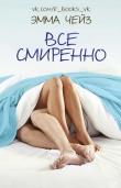 Книга Все смиренно (ЛП) автора Эмма Чейз