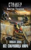Книга Все сокровища мира автора Виктор Точинов
