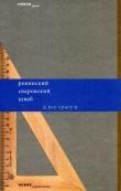 Книга Все сразу (сборник) автора Леонид Шваб