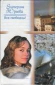 Книга Все свободны! автора Екатерина Юрьева