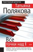 Книга Все точки над i автора Татьяна Полякова