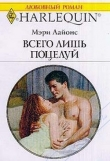 Книга Всего лишь поцелуй автора Мэри Лайонс