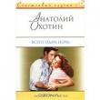 Книга Всего одна ночь автора Анатолий Охотин