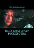Книга Всех благ Духу Рождества автора Юлия Давыдова