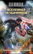 Книга Вселенная неудачников автора Роман Злотников