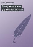 Книга Всему свое время (правдивая сказка) автора Олег Овчинников