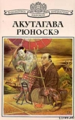 Книга Вши автора Рюноскэ Акутагава