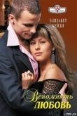 Книга Вспомнить любовь автора Элизабет Кейли