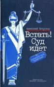 Книга Встать! Суд идет автора Анатолий Безуглов