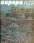Книга Встреча со львами автора Георгий Любош