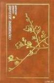 Книга Вступая в жизнь автора Нацуко Ёсикаи