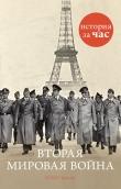 Книга Вторая мировая война автора Руперт Колли