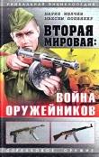 Книга Вторая мировая: война оружейников. Уникальная энциклопедия  автора Максим Попенкер