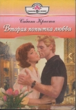 Книга Вторая попытка любви автора Сабина Кристи
