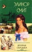 Книга Вторая свадьба автора Элинор Смит