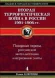Книга Вторая террористическая война в России 1901-1906 гг. автора Роман Ключник