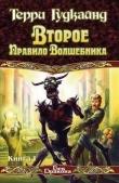 Книга Второе правило волшебника, или Камень Слёз автора Терри Гудкайнд