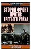 Книга Второй фронт против Третьего рейха автора В. Золотарев