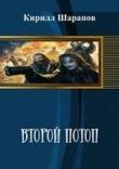 Книга Второй потоп (СИ) автора Кирилл Шарапов