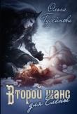 Книга Второй шанс для Елены! (СИ) автора Ольга Гусейнова
