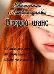 Книга Второй шанс (СИ) автора Екатерина Александрова