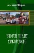 Книга Второй шанс Сикорского (СИ) автора Алексей Жоров
