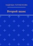 Книга Второйшанс автора Надежда Голубенкова