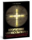 Книга Вторжение антикультизма в государственно-конфессиональные отношения в современной России автора Сергей Иваненко