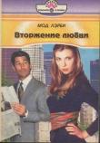 Книга Вторжение любви автора Мод Лэрби