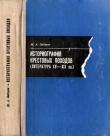 Книга Введение в историографию крестовых походов (монография) автора Михаил Заборов