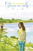 Книга Вверх по реке автора Анна Шувалова
