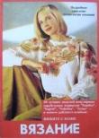 Книга Вязание. Дайджест-каталог автора Наталья Лобас