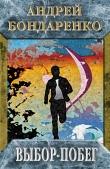 Книга Выбор-побег автора Андрей Бондаренко