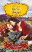 Книга Выбор рыцаря автора Джулия Лейтем