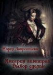 Книга Выбор сделан (СИ) автора Мария Лаврентьева