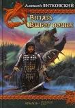 Книга Выбор воина автора Алексей Витковский