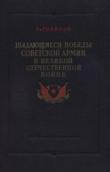 Книга  Выдающиеся победы Советской Армии в Великой Отечественной войне автора Сергей Голиков