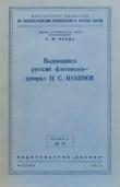Книга Выдающийся русский флотоводец — адмирал П. С. Нахимов автора Сергей Найда