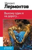 Книга Выхожу один я на дорогу… (сборник) автора Михаил Лермонтов
