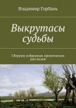 Книга Выкрутасы судьбы автора Владимир Горбань