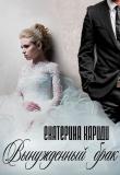 Обложка: Вынужденный брак (СИ)