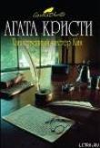 Книга Вышедший из моря автора Агата Кристи