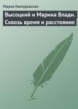 Книга Высоцкий и Марина Влади. Сквозь время и расстояние автора Мария Немировская