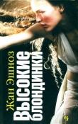 Книга Высокие блондинки автора Жан Эшноз