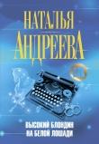 Книга Высокий блондин на белой лошади автора Наталья Андреева