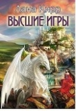 Книга Высшие игры (СИ) автора Лана Кирр